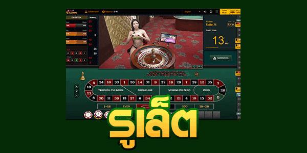 รูเล็ต AE Sexy เซ็กซี่บาคาร่า เซ็กซี่เกม 66
