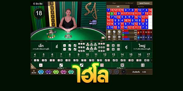 ไฮโล SA Gaming